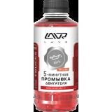 LAVR 5-ти минутная промывка двигателя 'Motor flush five minutes' для коммерческого транспорта с корректором вязкости, 1л